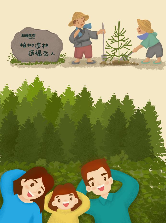植树造林 造福后人图片