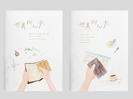 本册设计-世界那么大(旅行路上)