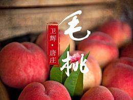 桃子水蜜桃毛桃甜桃电商平台详情页