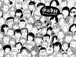 四四人生-插画