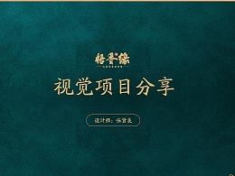悟香缘香炉项目首页、详情策划