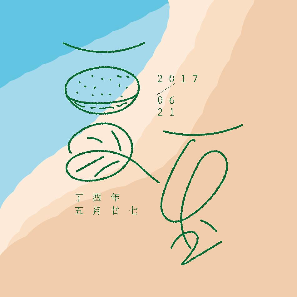 夏至字体练习图片