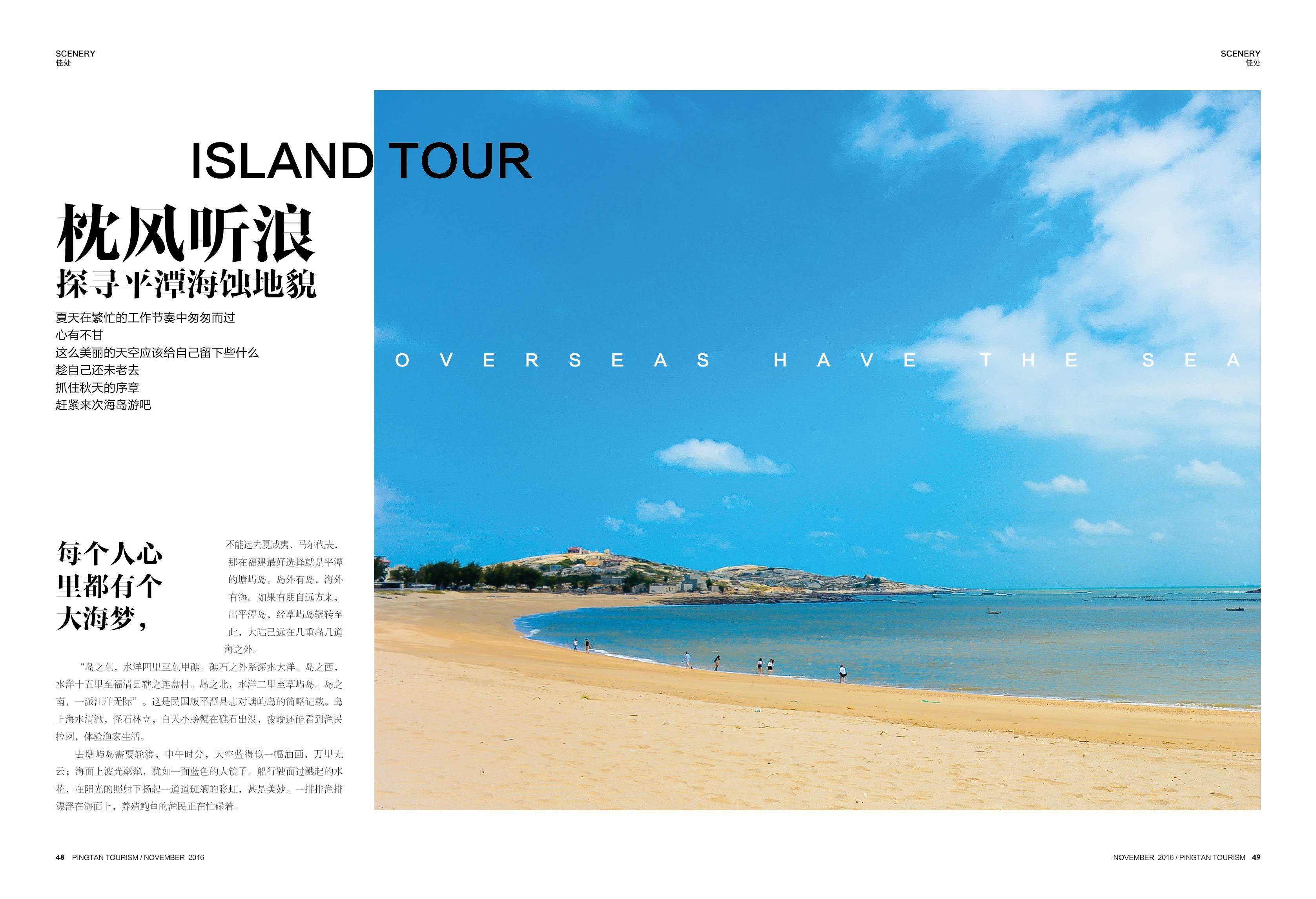 平潭旅游杂志第8期白鹿洞书院自助游攻略图片