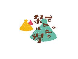 LOGO与字体设计精选01