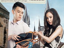 新艺联作品:《恋爱中的城市》城事版海报