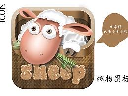 小羊拟物图标绘制(AE动画)