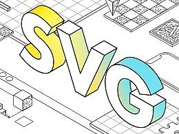 玩轉 SVG 讓設計更出彩
