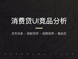 【文章】UI竞品分析-白条·花呗·招商·唯品花