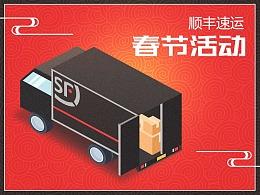 顺丰速运春节·设计