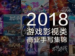 2018部分游戏影视类商业手写集锦
