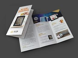 产品折页设计