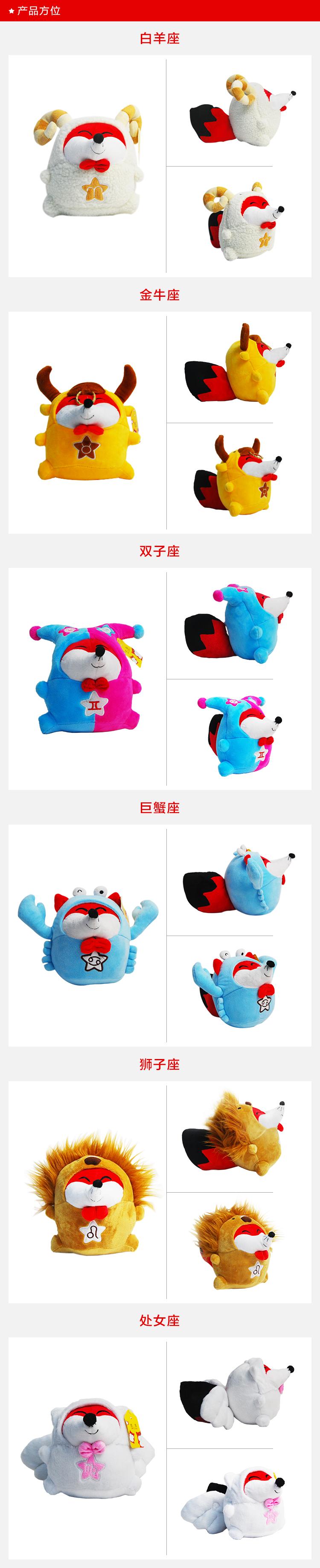 查看《搜狐十二星座毛绒狐狸玩具设计》原图,原图尺寸:750x3672