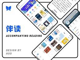 #青春答卷2019#毕业设计-伴读App