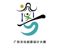 广东省文化创意设计大赛