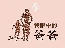 父亲节特辑——我眼中的爸爸