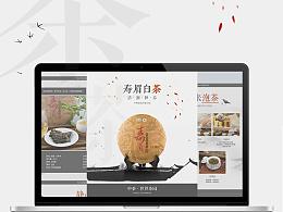 中茶-京东详情页效果图