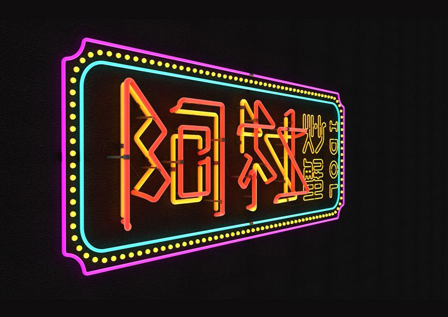 查看《上行设计/阿杜炒蟹  品牌升级》原图,原图尺寸:900x637
