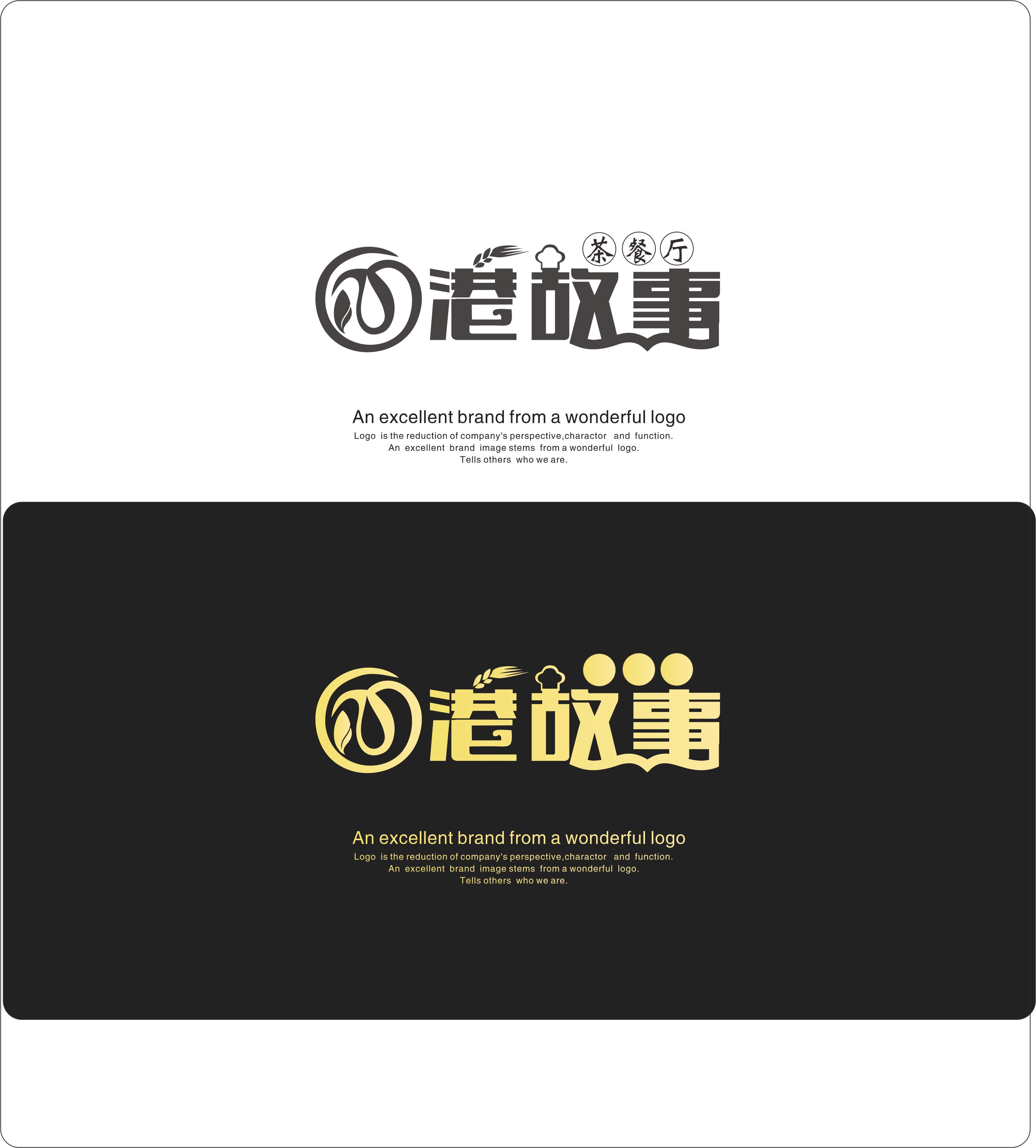 餐饮logo-港故事图片