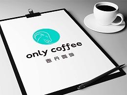 only coffee 咖啡连锁品牌形象构建