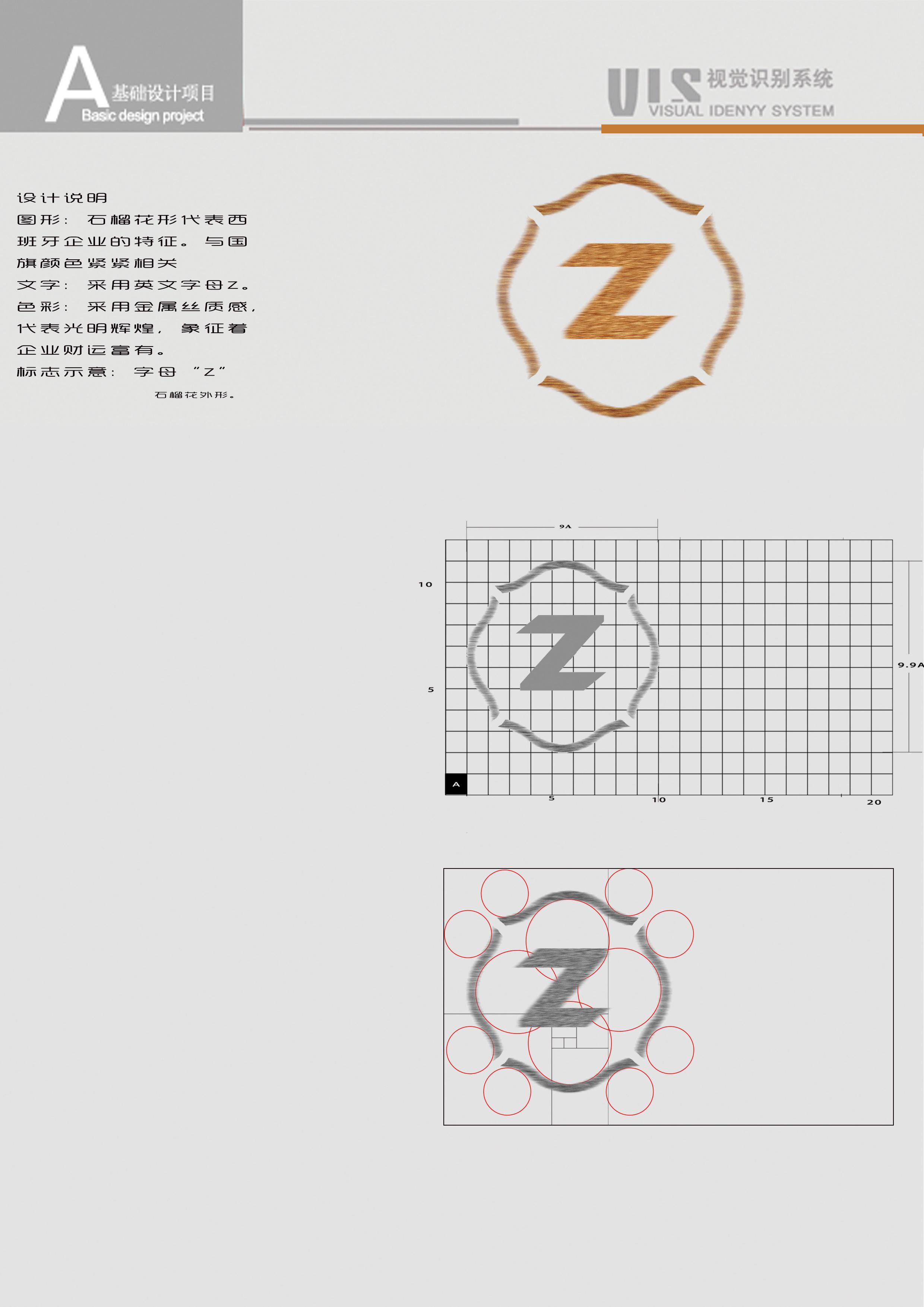 改良zara标志,金属丝的质感体现当代服装设计的流行趋势.图片
