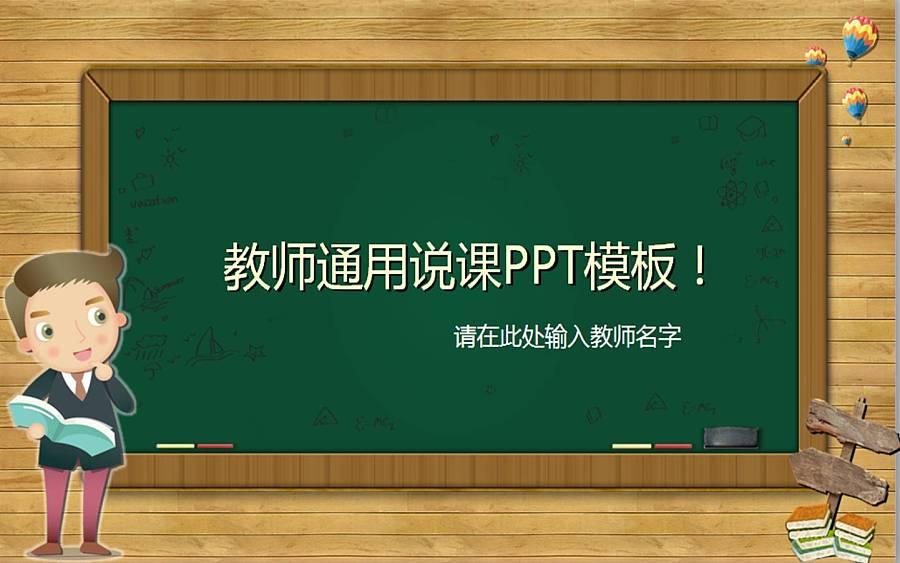 精美风教师通用说课PPT模板(切合实际说课)|P