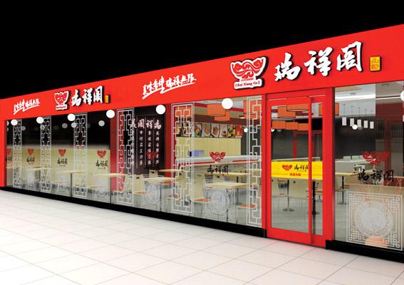 装修设计,北京瑞祥阁店面设计,上海餐饮连锁加盟店室内设计,中式餐饮图片