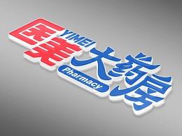 山东省医美大药房品牌logo(没过)貌似是一次预谋