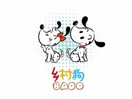 """""""乡村狗""""生肖卡通品牌形象"""