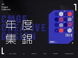 【CCD】2019 SHOWREEL