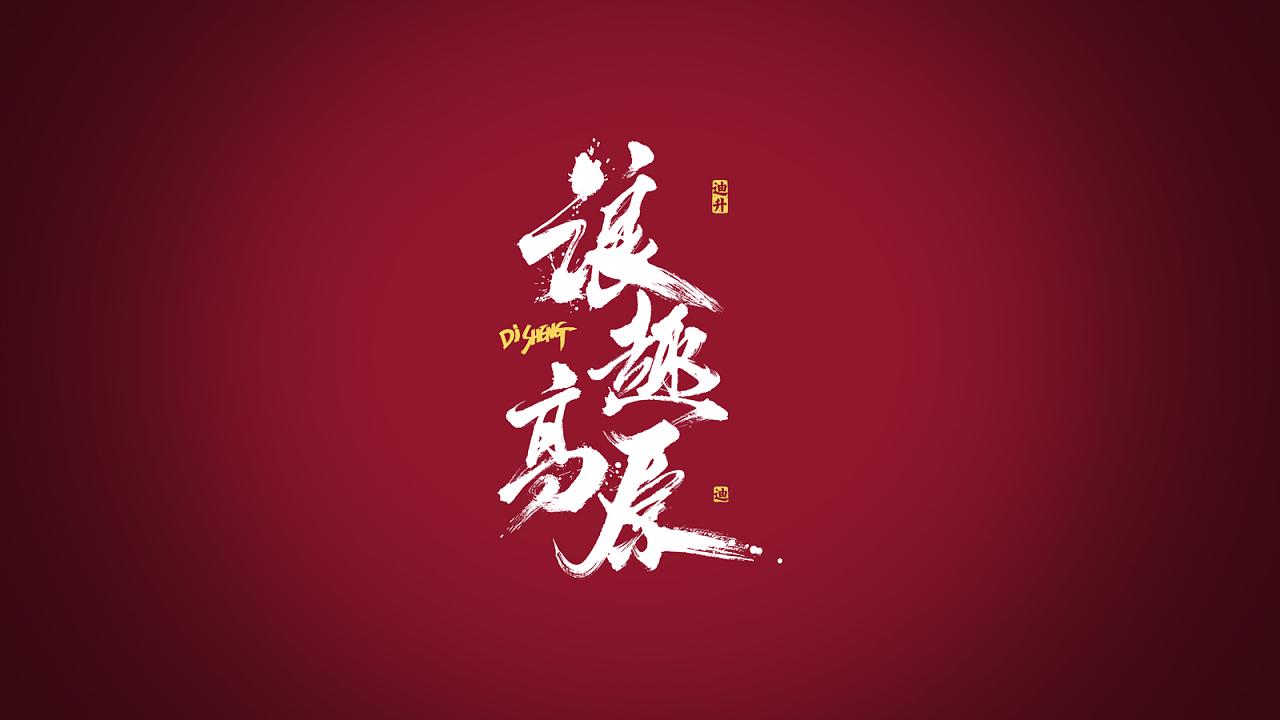 商用中国风logo字体设计    图片