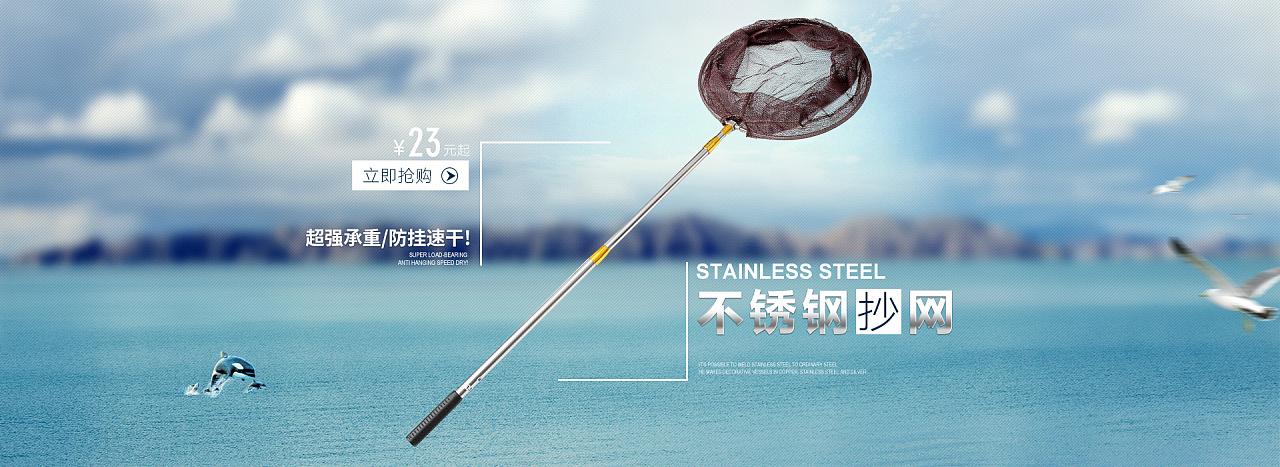 户外用品渔具类目海报 主图 渔具包 鱼线 抄网