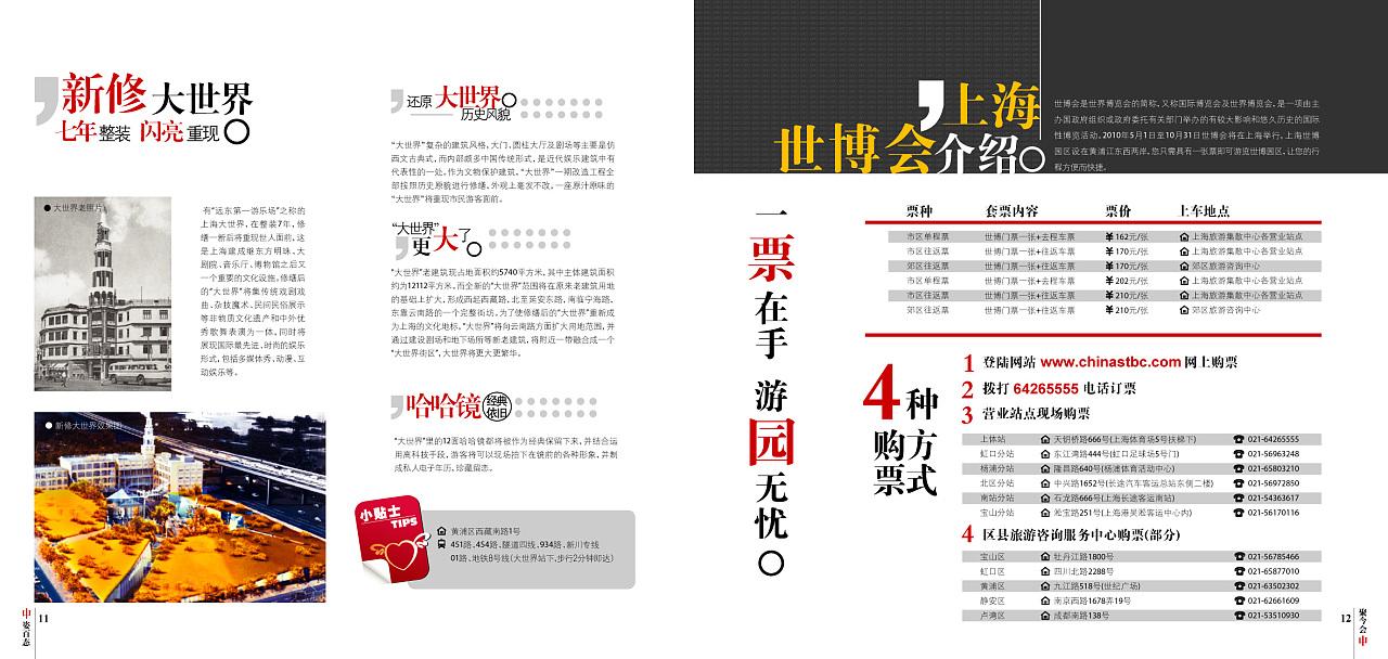 四季上海样本设计 四季上海宣传册设计 上海样本设计图片