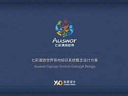 广州七彩澳游世界标识系统设计