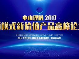 LED背景图-中山理科2017