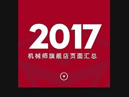 2017机械师游戏笔记本汇总