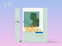 《忧郁的热带》封面设计