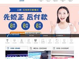 牙科医院网站设计牙科医院网站制作案例口腔医院网站