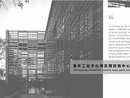 重钢工业文化博览园招商中心室内设计方案