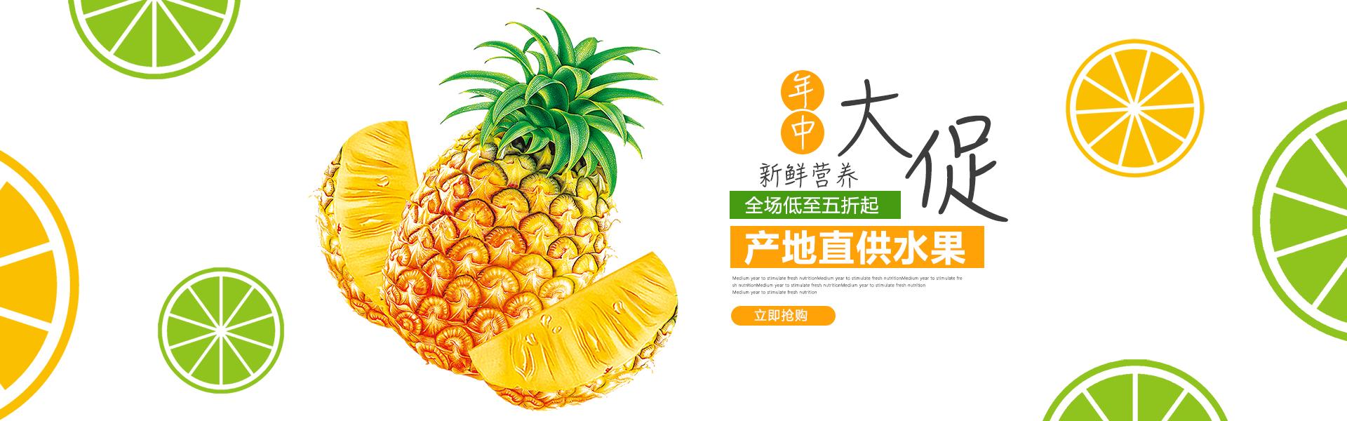 淘宝天猫水果全屏促销海报