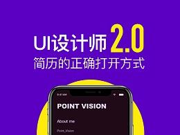 UI作品集设计2.0附源文件