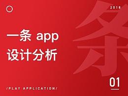 【PLAY APP系列】一条app设计分析