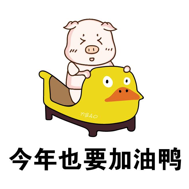 猪猪2019搞笑表情包图片