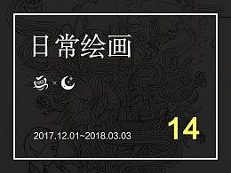 日常绘画+手写字14(2017.12.01-2018.03.03)