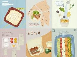美食插画海报