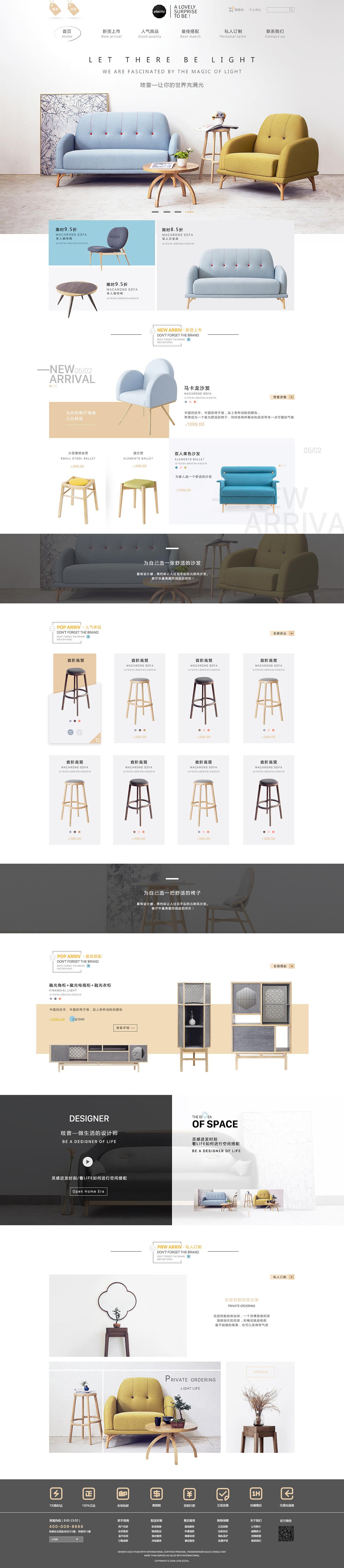家具类电商网站|网页|电商|安于此生1005 - 原创作品