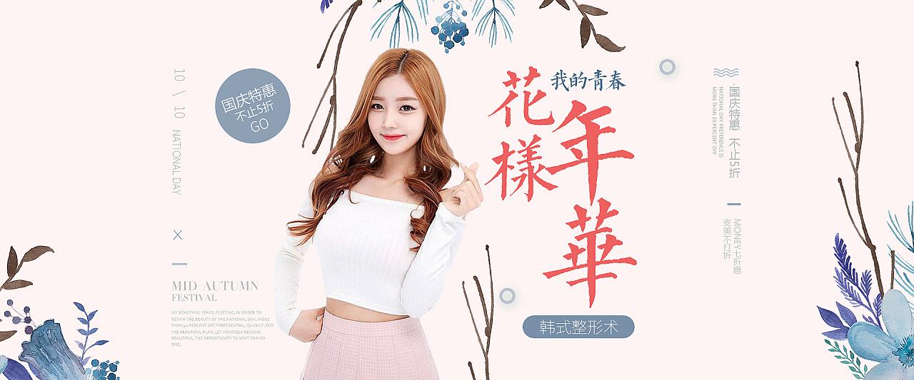 海报banner|网页|banner/广告图|xiamixiaohua123