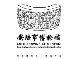 2017.安陆市博物馆(历史文物基本陈列展)