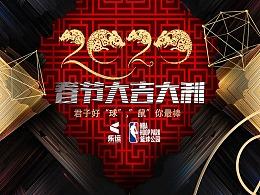 NBAHooppark初一至初八拜年海报
