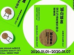 城心诚意——设计为品质城市加分提案周