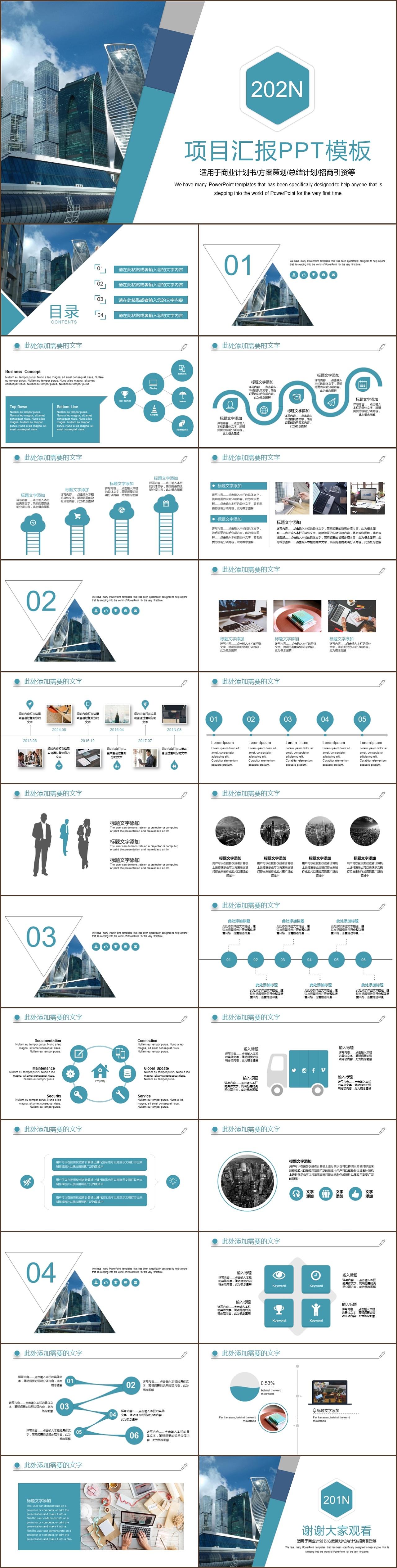 高端商务风企业项目发展方案策划工作总结汇报ppt模板图片